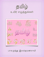 Tamil Alphabets – My first iBook
